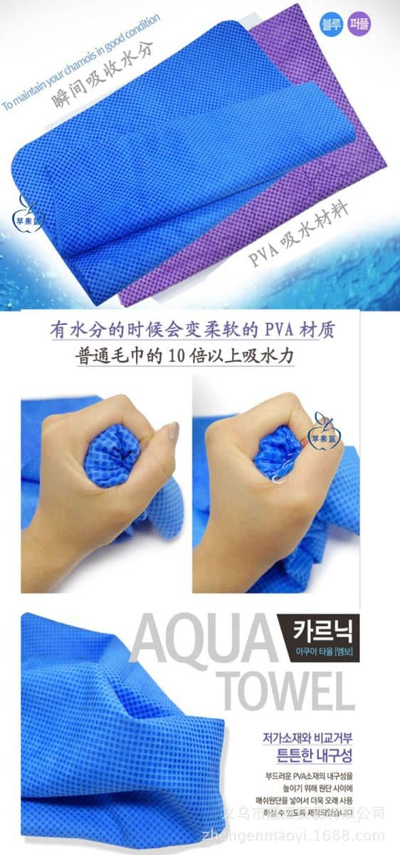 Khăn Water Cool Towel